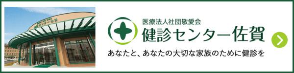 医療法人社団敬愛会 検診センター佐賀