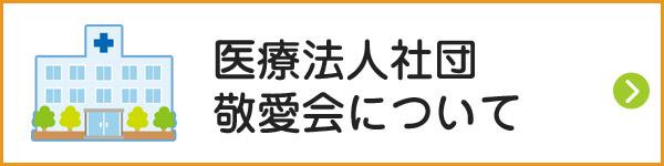 医療法人社団敬愛会について