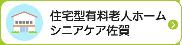 住宅型有料老人ホーム シニアケア佐賀