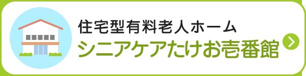 住宅型有料老人ホーム シニアケアたけお壱番館