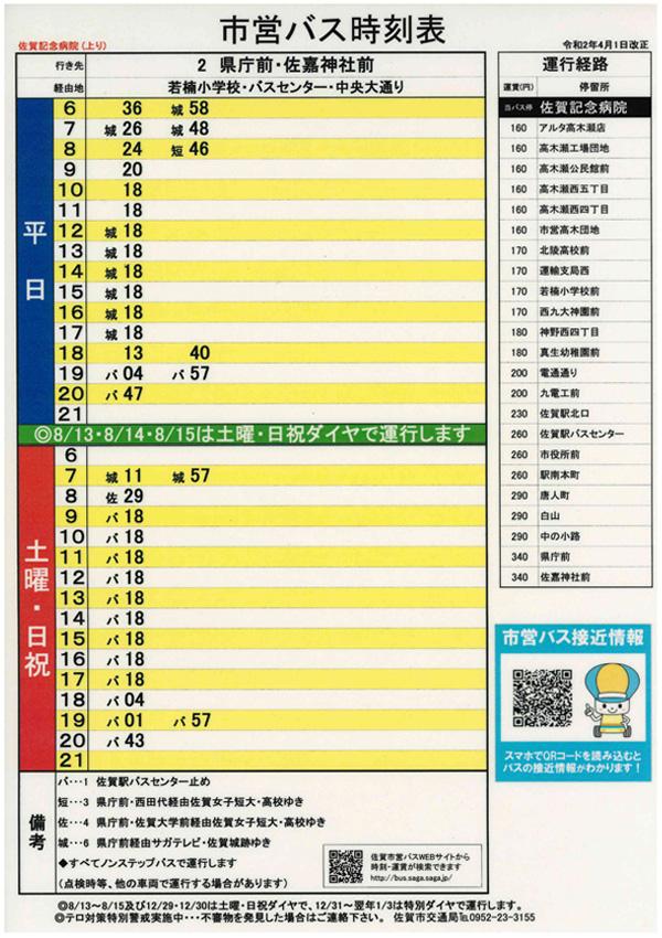 佐賀記念病院からのバス時刻表