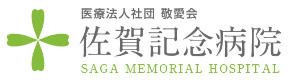 佐賀記念病院(公式ホームページ)