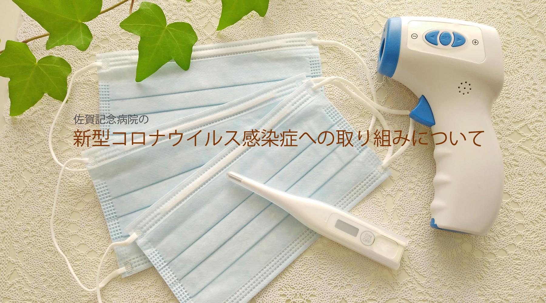佐賀記念病院の新型コロナウイルス感染症への取り組みについて